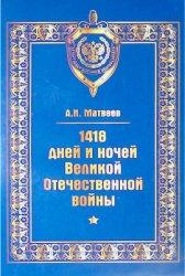 Матвеев А.И. 1418 дней и ночей Великой Отечественной войны