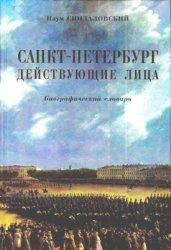 Синдаловский Н. Санкт-Петербург. Действующие лица. Биографический словарь