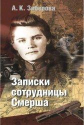 Зиберова А.К. Записки сотрудницы Смерша