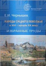 Чернышев Е.И. Народы Среднего Поволжья в XVI - начале XX века: избранные труды