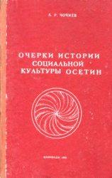 Чочиев А.Р. Очерки истории социальной культуры осетин