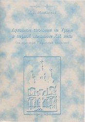 Мангилева А.В. Духовное сословие на Урале в первой половине XIX в. (на примере Пермской епархии)