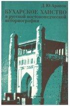 Арапов Д.Ю. Бухарское ханство в русской востоковедческой историографии