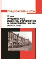 Позняк Т.З. Повседневная жизнь Владивостока от Первой мировой до Гражданско ...
