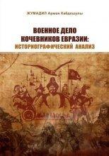 Жумадил А.К. Военное дело кочевников Евразии: историографический анализ