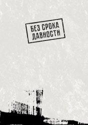 Юрасов А.В. (отв. ред.) Без срока давности: преступления нацистов и их пособников против мирного населения на временно оккупированной территории СССР