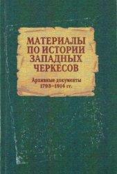 Сивер А.В. Материалы по истории западных черкесов (Архивные документы 1793-1914 гг.)