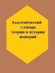 Барышников В.Н. (отв. ред.) Академический словарь теории и истории империй