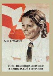 Ермаков А.М. Союз немецких девушек в нацистской Германии