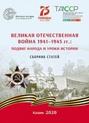 Кабирова А.Ш. (отв. ред.) Великая Отечественная война 1941-1945 гг.: подвиг ...