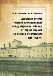 Володин С.Ф., Смирнов Ю.Ф. Социальная история тульской промышленности между ...