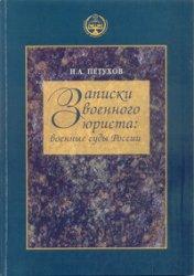 Петухов Н.А. Записки военного юриста: военные суды России