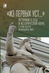 Репина Л.П. (сост.) Из первых уст…: Историки о себе и исторической науке в этом быстро меняющемся мире