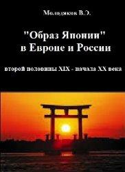 Молодяков В.Э. Образ Японии в Европе и России второй половины XIX - начала  ...