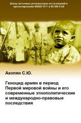 Акопян С.Ю. Геноцид армян в период Первой мировой войны и его современные э ...