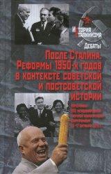 Мироненко С. В. и др. После Сталина. Реформы 1950-х годов в контексте совет ...