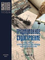 Окорокова А.В. (ред.) Традиционное судостроение как часть культурного насле ...