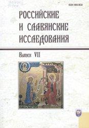 Российские и славянские исследования 2012 Вып. 7