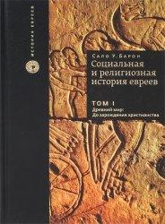 Барон С.У. Социальная и религиозная история евреев: в 18 томах. Том I