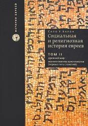 Барон С.У. Социальная и религиозная история евреев: в 18 томах. Том II