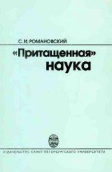 Романовский С.И. Притащенная наука