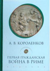 Короленков А.В. Первая гражданская война в Риме