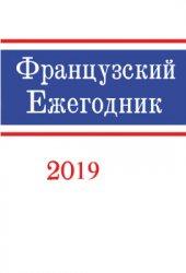 Чудинов А.В. (ред.) Французский ежегодник 2019: Эпоха Наполеона и память о  ...