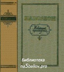 Наполеон Бонапарт. Избранные произведения