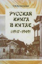 Кузнецова Т.В. Русская книга в Китае (1917-1949)