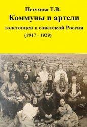 Петухова Т.В. Коммуны и артели толстовцев в советской России (1917 - 1929)