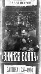 Петров Павел. Зимняя война. Балтика 1939-1940