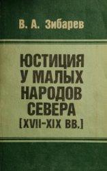 Зибарев В.А. Юстиция у малых народов Севера (XVII-XIX вв.)