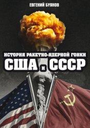 Буянов Е. История ракетно-ядерной гонки США и СССР