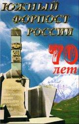 Рюмшин С.П. Южный форпост России