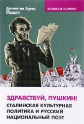 Платт Джонатан Брукс. Здравствуй, Пушкин!: сталинская культурная политика и русский национальный поэт