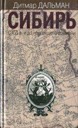 Дальман Д. Сибирь. С XVI в. и до настоящего времени