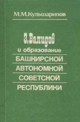 Кульшарипов М.М. Валидов и образование Башкирской Автономной Советской Республики (1917-1920 гг.)
