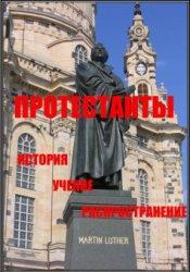 Погасий А.К. Протестанты. История, вероучение, распространение