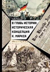 Чэнь Сяньда В глубь истории. Историческая концепция К. Маркса