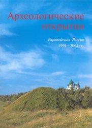 Макаров Н.А. (oтв.ред.). Археологические открытия. 1991-2004 гг. Европейская Россия