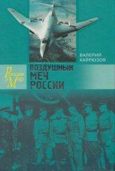 Хайрюзов В.Н. Воздушный меч России. Дальняя авиация от рождения и до сего дня