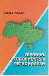 Мальгин А.В. Украина: Соборность и регионализм
