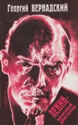 Вернадский Г.В. Ленин - красный диктатор