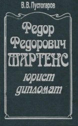 Пустогаров В.В. Ф.Ф. Мартенс - юрист, дипломат