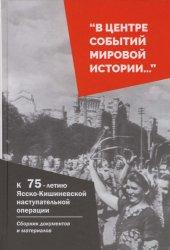 «В центре событий мировой истории...». К 75-летию Ясско-Кишиневской наступа ...