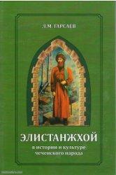 Гарсаев Л.М. Элистанжхой в истории и культуре чеченского народа