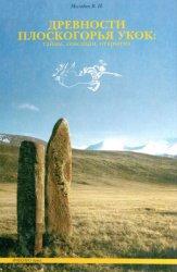 Молодин В.И. Древности плоскогорья Укок: тайны, сенсации, открытия