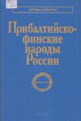 Клементьев Е.И., Шлыгина Н.В. Прибалтийско-финские народы России