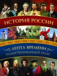 Иртенина Н.В. История России. Иллюстрированный атлас