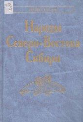 Батьянова Е.П., Тураев В.А. Народы Северо-Востока Сибири